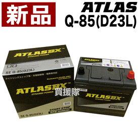 アトラス アイドリングストップ車用バッテリー Q-85(D23L)【ATLAS ATLASBX社製 カーバッテリー】【おしゃれ おすすめ】[CB99]