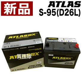 アトラス アイドリングストップ車用バッテリー S-95(D26L) 【ATLAS ATLASBX社製 カーバッテリー バッテリー 車 自動車 車両】【おしゃれ おすすめ】[CB99]
