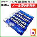 ヒラキ アルカリ乾電池 単6形 6本入 【AAAA LR8D425 単6電池 単6形乾電池 単6 電池 単六 乾電池 単六形電池 単6型電池…