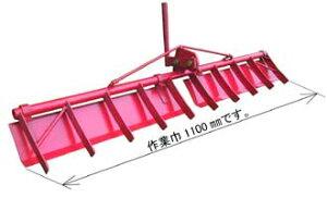 ホンダ こまめF210-F220用 レーキ1100 サポート付 10588【おしゃれ おすすめ】 [CB99]