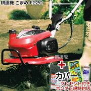 ホンダ,ミニ,耕運機,こまめ,F220J(標準仕様)【耕運機,耕耘機,耕うん機】