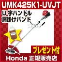 草刈り機 エンジン式 ホンダ 刈払機 草刈機 UMK425-UVJT [CB99]