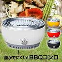 ホワイト バーベキューコンロ 卓上 小型 BBQグリル コンロ 煙が少ない HG-300【コンパクト 丸型 バーベキュー用品 炭 …