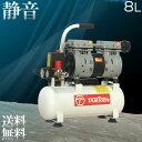 TrueTools エアーコンプレッサー 静音 オイルレス 小型/100V/タンク容量8L TRTO-SC8L 【電動 エアー コンプレッサー …