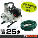 工進 2サイクルエンジンポンプ [洗浄ホースセット付] SEV-25L-R【工進 コウシン こうしん koshin SEV-25L 2サイクル エンジン ポンプ...