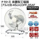 ナカトミ 床置型工場扇 [アルミ羽・45cm] OPF-45AF(工場用・業務用扇風機)【おしゃれ おすすめ】 [CB99]