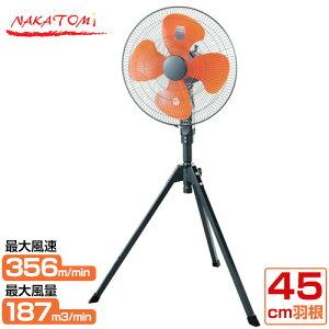 ナカトミ 三脚スタンド型工場扇 [45cm] OPF-45S(工場用・業務用扇風機)【おしゃれ おすすめ】 [CB99]