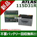 アトラス バッテリー[ATLAS] 115D31R [互換品:65D31R / 75D31R / 85D31R / 95D31R / 105D31R / 115...