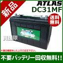 アトラス ディープサイクルバッテリー DC31MF [用途:マリーン / バスボート / キャンピングカー / サブバッテリー]【atlas サイクルバッテリー...