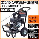 【送料無料】 工進 エンジン式高圧洗浄機 JCE-1408UDX 【最大圧力140キロ】