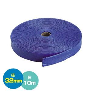 クラレプラスチックス 送水ホース1.25インチ 32mm×10m 【農業 土木 散水 給水 ポンプ 用】【おしゃれ おすすめ】 [CB99]