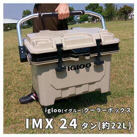 igloo(イグルー) クーラーボックス IMX 24 (約22L) 00049857 [カラー:タン] 【igloo クーラーボックス イグルー イグロー 保冷ボックス 保冷バッグ キャンプ用品 釣り用 アウトドア マリン キャンプ クーラー 用品】【おしゃれ おすすめ】[CB99]