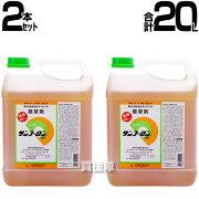 大成農材除草剤サンフーロン10LSANF-10000【2本セット】
