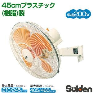 スイデン 壁掛型 工場扇 (樹脂製 45cm) SF-45MV-2VP【業務用扇風機 大型扇風機 サーキュレーター 扇風機 強力 空気循環 循環機 循環器】[CB99]