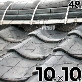 屋根瓦飛散防止用ネット[48畳] [サイズ:10m×10m]【家 マイホーム 瓦 屋根瓦 飛散 対策 防風ネット 防災 台風 強風 突風 竜巻 防風 】【おしゃれ おすすめ】 [CB99]