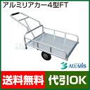 【送料無料】アルミス アルミ製リヤカー 4型FT(グリップ付) 【リヤカー 折りたたみ式 送料無料 リアカー 牽引 アルミ…