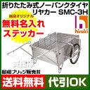昭和ブリッジ製 アルミ製 リヤカー [折りたたみ式/ノーパンクタイヤ] マルチキャリーSMC-3H 【ヒラキリヤカー】【 リ…