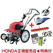 ホンダ耕運機サラダFF300ニューM型ヒッチ+パープル培土器+スパイラルローター400セット+スーパー整地レーキ70セットFF300LT