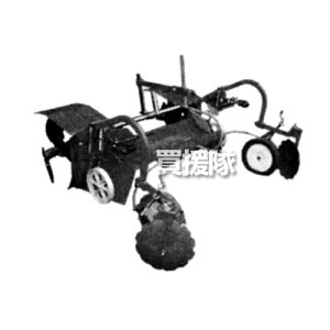 ホンダ 汎用管理機F530-F730LB用 ES15C平高畝整形セット 11426【HONDA ホンダ 耕運機 耕うん機 耕耘機 アタッチメント 作業機 作業器 培土器 畝 畝立て うね立て 中耕 耕うん 田 畑 家庭菜園 培土機】