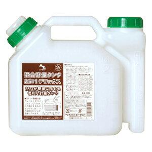 AZ 混合オイル製造容器 混合容器 2L 【混合容器 草刈機 刈払い機 2サイクルエンジン 混合計量タンク 混合燃料】【おしゃれ おすすめ】 [CB99]