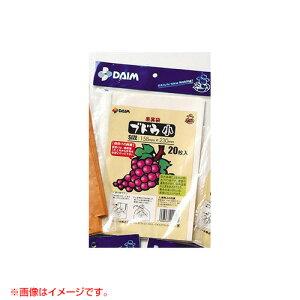 第一ビニール 果実袋 ブドウ(小) 230mm×158mm (20枚入りパック) 【果実袋 害虫予防 傷予防 キズ予防 くだもの袋 フルーツ袋 ブドウ袋 葡萄用 袋】【おしゃれ おすすめ】[CB99]