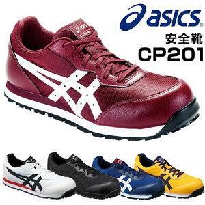 2足で送料無料 アシックス 安全靴 CP201 ウィンジョブ FCP201 セーフティシューズ 24.0〜28.0cm 作業靴 セーフティ スニーカー ローカット 軽量先芯 紐靴 安全シューズ asics メンズ レディース JSAA規