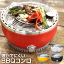 在庫限り★ BBQ コンロ バーベキューコンロ BBQグリル 焼肉コンロ ヒラキ ハッピーグリル HG-300【バーベキューグリル…