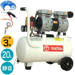 TrueTools 静音 オイルレス エアーコンプレッサー20L エア工具3点セット TRTO-SC20L【電動 エアー コンプレッサー 工具 DIY ホビー 塗装 空気入れ タイヤ タイヤチェッカー エアダスター コイルホー