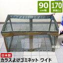★日本製★送料無料 カラス ゴミ ボックス ワイド ゴミ出し番長 カラスルー 約170L 幅90cm VS-G081 モスグリーン 【ベ…