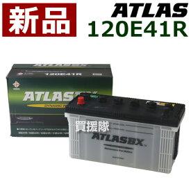カーバッテリー アトラス バッテリー [ATLAS] 長寿命 農業機械 トラック長期保証 [互換品 95E41R 100E41R 105E41R 110E41R 115E41R 120E41R 130E41R] atlas 120E41R