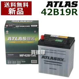 アトラス バッテリー[ATLAS] 42B19R [互換品:28B19R / 34B19R / 36B19R / 38B19R / 40B19R / 40B20R]【atlas カーバッテリー 価格】【おしゃれ おすすめ】 [CB99]