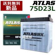 アトラスバッテリー[ATLAS]75D23L-AT[互換品:55D23L/65D23L/70D23L/75D23L/80D23L]【atlasカーバッテリー価格】【おしゃれおすすめ】[CB99]【送料無料】高安定性能と長寿命。国産車用バッテリー