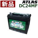 アトラス ディープサイクルバッテリー DC24MF [用途:マリーン / バスボート / キャンピングカー / サブバッテリー]【a…