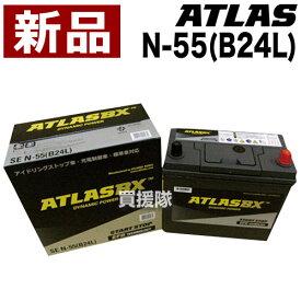 アトラス アイドリングストップ車用バッテリー N-55(B24L) 【ATLAS ATLASBX社製 カーバッテリー】【おしゃれ おすすめ】[CB99]