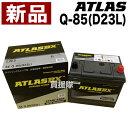 アトラス アイドリングストップ車用バッテリー Q-85(D23L)【ATLAS ATLASBX社製 カーバッテリー】【おしゃれ おすすめ…