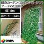 第一ビニール緑のカーテンアーチde立掛け1.8-3.2伸縮