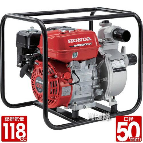 ホンダ エンジンポンプ WB20XT 【honda 4サイクル エンジン ポンプ エンジンポンプ 清水 水】【おしゃれ おすすめ】 [CB99]