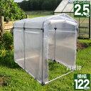 ガーデニングハウス 2.5Sサイズ (0.65坪)アルミフレーム 採用【家庭菜園 ビニールハウス フラワーハウス 家庭用 温…