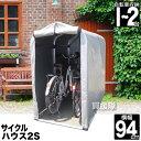 物置 屋外 自転車 収納 倉庫 2S HRK-CH-20SA 【物置 屋外 自転車 物置き 庭 diy キット 小型 収納 倉庫 一時保管 ガレ…