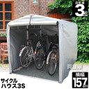 物置 屋外 自転車 収納 倉庫 3S HRK-CH-30SA【物置 屋外 自転車 物置き 庭 diy キット 小型 収納 倉庫 一時保管 ガレ…