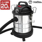 TrueTools業務用掃除機、乾湿両用集じん機TRTO-CL20L