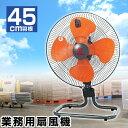 TrueTools ヒラキ 工場扇 45cm 扇風機 床置き TRTO-K450Y 【 業務用扇風機 床置き 床置型 大型扇風機 工場扇 業務用 …