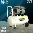 TrueTools エアーコンプレッサー 静音 オイルレス 100V/大容量30L/車輪付き TRTO-SC30L 【電動 エアー コンプレッサー…
