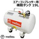 TrueTools エアーコンプレッサー 補助タンク 19L TRTO-TN19L 【 エアー補助タンク エアコンプレッサー サブタンク 予…