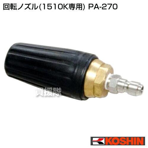 【送料無料】工進 回転ノズル(1510K専用) PA-270 【適合機種:JCE-1510、JCE-1510K、JCE-1510UK】[CB99]