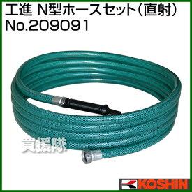 工進 N型ホースセット(直射)No.209091【おしゃれ おすすめ】 [CB99]