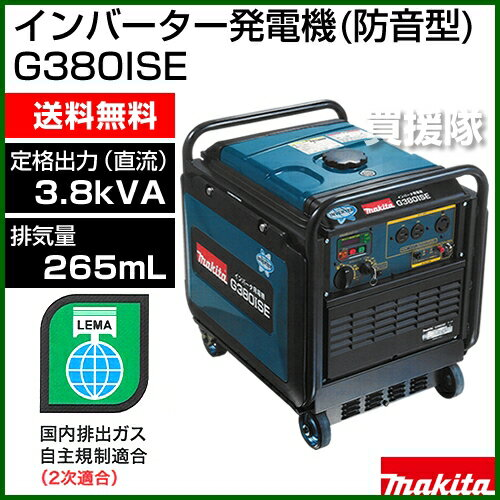 マキタ インバーター発電機 G380ISE [定格出力3.8kVA]インバーター 発電機 家庭用 発電機 業務用 防災 地震 非常用 アウトドア 小型 自家発電 エンジン 発動 交流 送料無料 価格【おしゃれ おすすめ】[CB99]