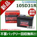 ヒュンダイ 国産車用 (STARTER) 密閉型バッテリー 105D31R [互換品:65D31R /75D31R /85D31R /95D31R /105D31R /115D31…