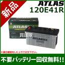 アトラス バッテリー[ATLAS] 120E41R [互換品:95E41R / 100E41R / 105E41R / 110E41R / 115E41R / ...
