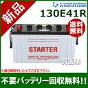 ヒュンダイ 大型車用 (STARTER) 開放型バッテリー 130E41R[互換品:95E41R /100E41R /105E41R /110E41R /115...